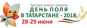 День поля в Татарстане — 2018