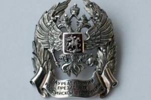Премия Президента России