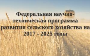 «Сельхозчетверка» займется ФНТП
