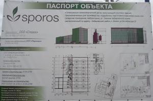 В Хабаровском крае будет семенной завод