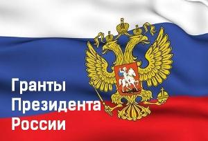 Прием заявок на гранты Президента РФ