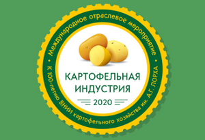 Картофельная индустрия — 2020