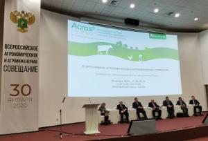 Главное агрономическое совещание