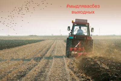 Флешмоб в поддержку аграриев