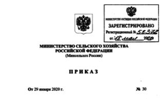 Приказ Министерства сельского хозяйства РФ