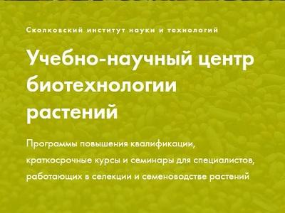 Сколковский институт науки и технологий