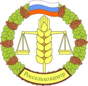 Актуальная информация по семенам от ФГБУ «Россельхозцентр»