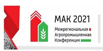 НССиС приняло участие в МАК 2021