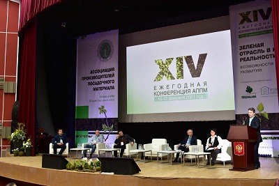 XIV  конференция АППМ