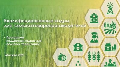 Квалифицированные кадры для сельхозтоваропроизводителей