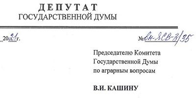 Депутаты ГД поддержали НССиС