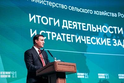 Итоговое заседание коллегии Минсельхоза РФ