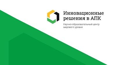 «Инновационные решения в АПК»