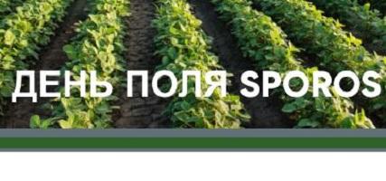 День поля Sporos
